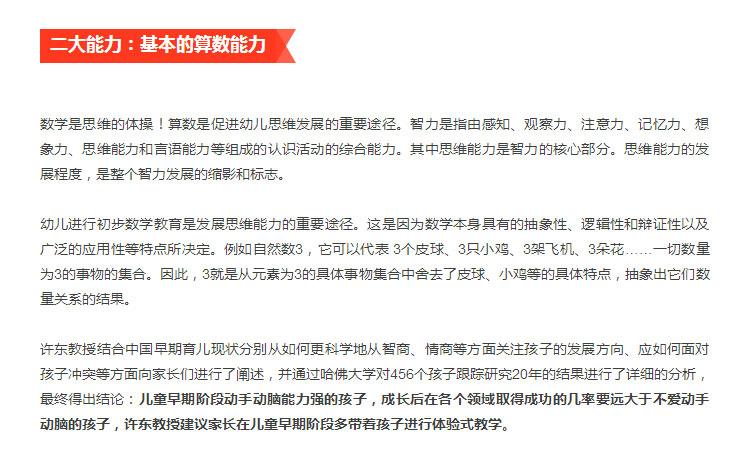 上海站丨《给孩子不一样的未来》大型讲座精彩分享!_07.jpg