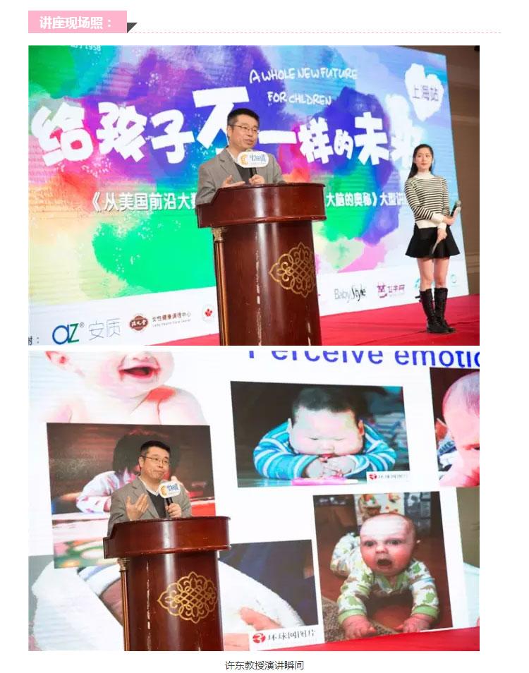 上海站丨《给孩子不一样的未来》大型讲座精彩分享!_08.jpg