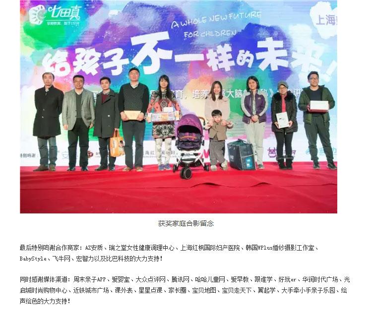 上海站丨《给孩子不一样的未来》大型讲座精彩分享!_13.jpg